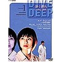深く潜れ~八犬伝2001~Vol.1