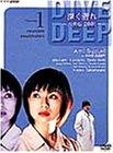 深く潜れ~八犬伝2001~Vol.1 [DVD]