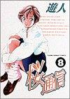 桜通信 8 (ヤングサンデーコミックス)