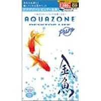 アクアゾーン ピュア 金魚
