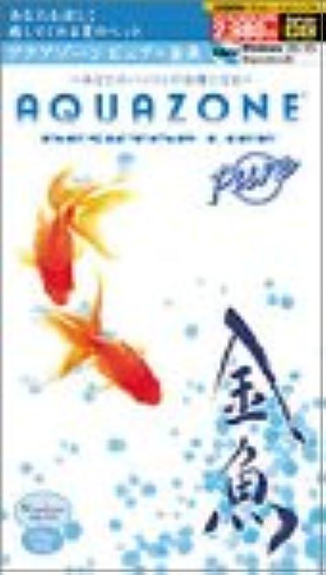 王位アスペクト予測アクアゾーン ピュア 金魚