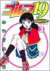 ゴルフ19 3 (ヤングジャンプコミックス)