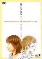 堀下さゆり ツアー ~ 君と笑った ~ ファイナル (通常版) [DVD]
