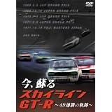 今、蘇るスカイラインGT-R ~49連勝の軌跡~ [DVD]