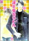 泣き虫なリトル (ミリオンコミックス)