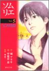 ソムリエ (5) (集英社文庫―コミック版)