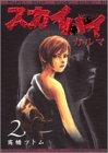 スカイハイ・カルマ 2 (ヤングジャンプ・コミックス)