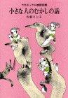 コロボックル物語別巻 小さな人のむかしの話 (児童文学創作シリーズ)の詳細を見る