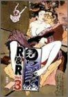 ワンナイR&R Vol.3 [DVD]
