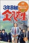 3年B組金八先生 第2シリーズ(3) [DVD]