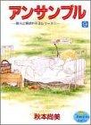 アンサンブル 9―野火止家ぱわふるシリーズ (YOUNG YOUコミックス)