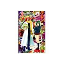 未確認少年ゲドー (2) (ジャンプ・コミックス)