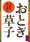 おとぎ草子 (講談社学術文庫)