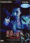 悪夢の破片 [DVD]