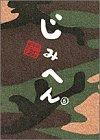 じみへん (6) (スピリッツじみコミックス)の詳細を見る