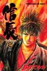 Tenka fubu信長 第2巻 (少年マガジンコミックス)
