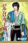 アルカサル-王城- (2) (Princess comics)