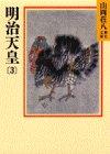 明治天皇(3) (山岡荘八歴史文庫)