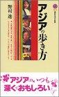 アジアの歩き方 (講談社現代新書)