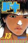バキ―New grappler Baki (No.13) (少年チャンピオン・コミックス)
