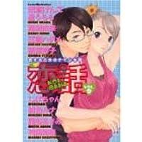恋話(KOIBANA)―恋する乙女のナイショ話 (Vol.2)