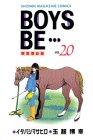 BOYS BE・・・ 20 (少年マガジンコミックス)