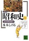 コミック昭和史(5)太平洋戦争後半 (講談社文庫)