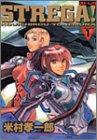 Strega! v.1 (ヤングジャンプコミックス)