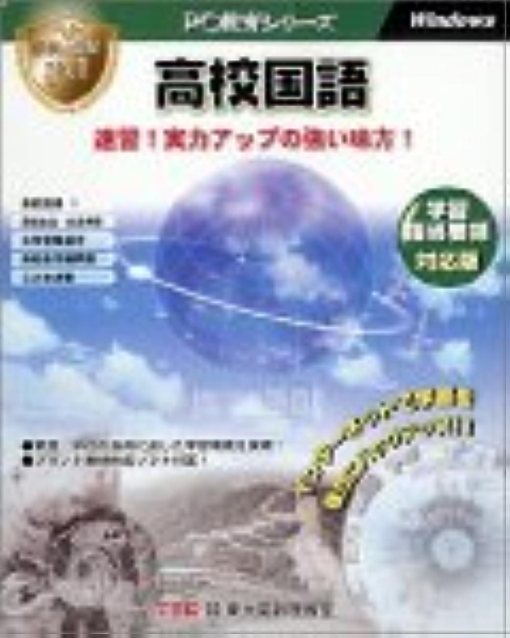 検索エンジンマーケティング要旨尊敬PC教育シリーズ 高校国語