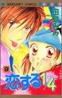 恋する1/4 (9) (マーガレットコミックス (3338))