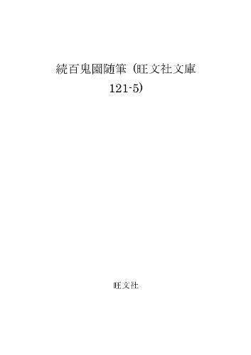 続百鬼園随筆 (旺文社文庫 121-5)の詳細を見る