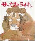 サーカスのライオン (おはなし名作絵本 16)