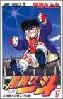 風飛び一斗 1 (ジャンプコミックス)