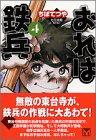 おれは鉄兵 (4) (講談社漫画文庫)