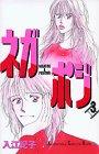 ネガポジ 3 (講談社コミックスキス)