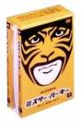 ミスター・ルーキー 限定プレミアムパック <初回限定生産> 阪神タイガース優勝!?祈念バージョン [DVD]