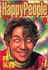 ハッピーピープル 9 ヒガンバナ (ヤングジャンプコミックス)