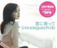 三枝夕夏 IN db「雲に乗って」のCDジャケット