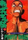 新・花マル伝 1 (ヤングサンデーコミックス)