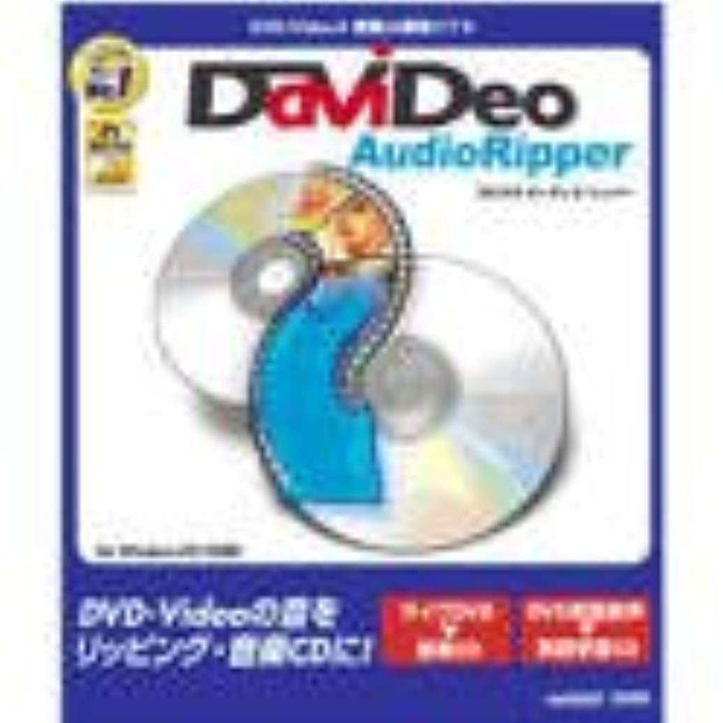 無駄休暇頬DaViDeo Audio Ripper