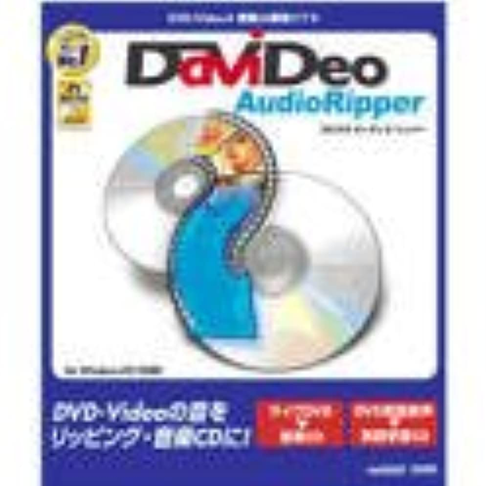 傷跡誰現像DaViDeo Audio Ripper