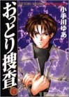 おっとり捜査 (6) (ヤングジャンプ・コミックス)