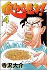 喰わせモン! 4 (少年マガジンコミックス)