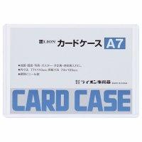 ライオン事務器 カードケース 硬質タイプ A7 PVC 1枚