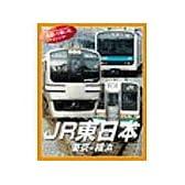 Microsoft Train Simulator リアルアドオンシリーズ 4 JR東日本 東京-横浜