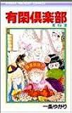 有閑倶楽部 6 (りぼんマスコットコミックス)
