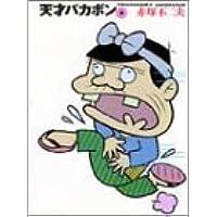 天才バカボン (8) (竹書房文庫)