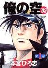 俺の空'03 第1巻 (ヤングジャンプコミックス)