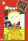 サウスパーク[DVD] VOL.12