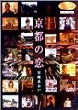 京都の恋 [DVD]